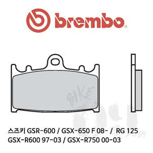 스즈키 GSR-600 / GSX-650 F 08- / GSX-R600 97-03 / GSX-R750 00-03 / RG 125 / 브레이크패드 브렘보 신터드 스트리트