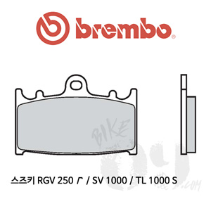 스즈키 RGV 250 Γ / SV 1000 / TL 1000 S / 브레이크패드 브렘보 신터드 스트리트