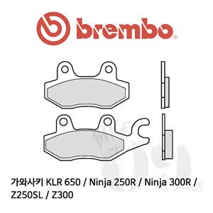 가와사키 KLR 650 / Ninja 250R / Ninja 300R / Z250SL / Z300 / 리어용 브레이크패드 브렘보 신터드 스트리트