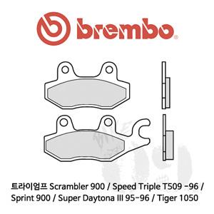 트라이엄프 Scrambler 900 / Speed Triple T509 -96 / Sprint 900 / Super Daytona III 95-96 / Tiger 1050 / 리어용 브레이크패드 브렘보 신터드 스트리트