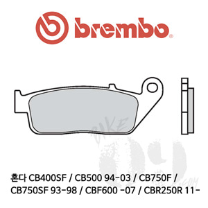 혼다 CB400SF / CB500 94-03 / CB750F / CB750SF 93-98 / CBF600 -07 / CBR250R 11- / 브레이크패드 브렘보 신터드 스트리트 07HO30LA