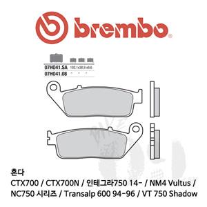 혼다 CTX700 / CTX700N / 인테그라750 14- / NC750 시리즈 / NM4 Vultus / Transalp 600 94-96 / VT 750 Shadow / 브레이크패드 브렘보 신터드 스트리트