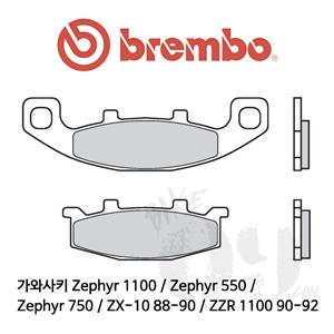 가와사키 Zephyr 1100 / Zephyr 550 / Zephyr 750 / ZX-10 88-90 / ZZR 1100 90-92 / 브레이크패드 브렘보 신터드 스트리트