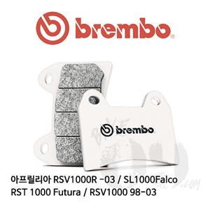 아프릴리아 RST 1000 Futura / RSV1000 98-03 / RSV1000R -03 / SL1000Falco / 브레이크패드 브렘보 신터드 스트리트