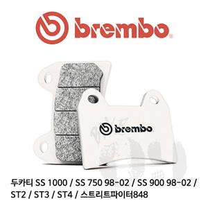 두카티 SS 1000 / SS 750 98-02 / SS 900 98-02 / ST2 / ST3 / ST4 / 스트리트파이터848 / 브레이크패드 브렘보 신터드 스트리트