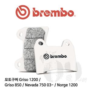 모토구찌 Griso 1200 / Griso 850 / Nevada 750 03- / Norge 1200 / 브레이크패드 브렘보 신터드 스트리트