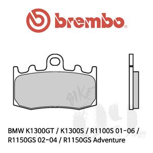 BMW K1300GT / K1300S / R1100S 01-06 / R1150GS 02-04 / R1150GS Adventure / 브레이크패드 브렘보 신터드 스트리트