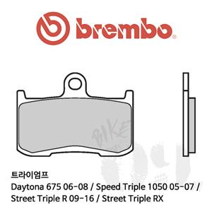트라이엄프 Daytona 675 06-08 / Speed Triple 1050 05-07 / Street Triple R 09-16 / Street Triple RX / 브레이크패드 브렘보 신터드 스트리트