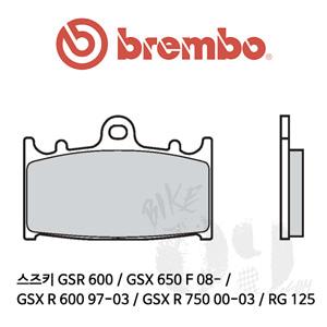 스즈키 GSR 600 / GSX 650 F 08- / GSX R 600 97-03 / GSX R 750 00-03 / RG 125 / 브레이크패드 브렘보 신터드 스트리트