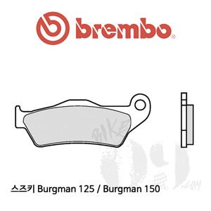 스즈키 Burgman 125 / Burgman 150 / 브레이크패드 브렘보 신터드 스트리트