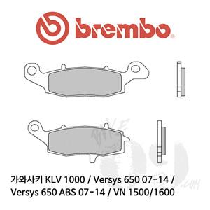 가와사키 KLV 1000 / Versys 650 07-14 / Versys 650 ABS 07-14 / VN 1500/1600 /브레이크패드 브렘보 신터드 스트리트