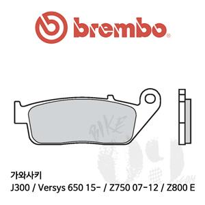 가와사키 J300 / Versys 650 15- / Z750 07-12 / Z800 E /브레이크패드 브렘보 신터드 레이싱