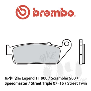 트라이엄프 Legend TT 900 / Scrambler 900 / Speedmaster / Street Triple 07-16 / Street Twin /브레이크패드 브렘보 신터드 레이싱