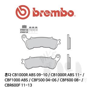 혼다 CB1000R ABS 09-10 / CB1000R ABS 11- / CBF1000 ABS / CBF500 04-06 / CBF600 08- / CBR600F 11-13 / 브레이크패드 브렘보 신터드 스트리트