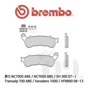 혼다 NC700S ABS / NC700X ABS / SH 300 07- / Transalp 700 ABS / Varadero 1000 / VFR800 06-13 / 브레이크패드 브렘보 신터드 스트리트