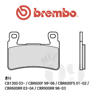 혼다 CB1300 03- / CBR600F 99-06 / CBR600FS 01-02 / CBR600RR 03-04 / CBR900RR 98-03 / 브레이크패드 브렘보 신터드 레이싱