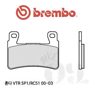 혼다 VTR SP1/RC51 00-03 브레이크패드 브렘보 신터드 레이싱