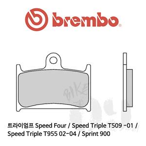 트라이엄프 Speed Four / Speed Triple T509 -01 / Speed Triple T955 02-04 / Sprint 900 / 브레이크패드 브렘보 신터드 레이싱