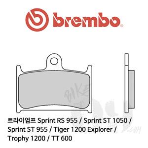 트라이엄프 Sprint RS 955 / Sprint ST 1050 / Sprint ST 955 / Tiger 1200 Explorer / Trophy 1200 / TT 600 / 브레이크패드 브렘보 신터드 레이싱
