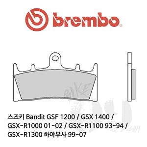 스즈키 Bandit GSF 1200 / GSX 1400 / GSX-R1000 01-02 / GSX-R1100 93-94 / GSX-R1300 하야부사 99-07 / 브레이크패드 브렘보 신터드 스트리트