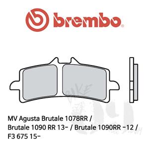 MV Agusta Brutale 1078RR / Brutale 1090 RR 13- / Brutale 1090RR -12 / F3 675 15- / 브레이크패드 브렘보 신터드 스트리트