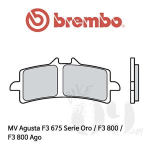 MV Agusta F3 675 Serie Oro / F3 800 / F3 800 Ago / 브레이크패드 브렘보 신터드 스트리트