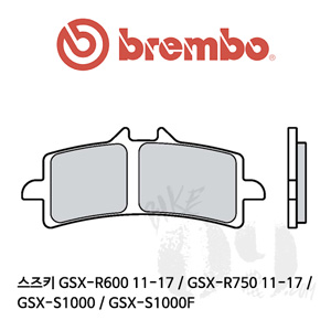 스즈키 GSX-R600 11-17 / GSX-R750 11-17 / GSX-S1000 / GSX-S1000F / 브레이크패드 브렘보 신터드 스트리트