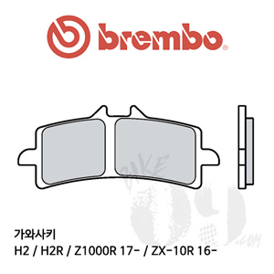 가와사키 H2 / H2R / Z1000R 17- / ZX-10R 16- / 브레이크패드 브렘보 신터드 스트리트