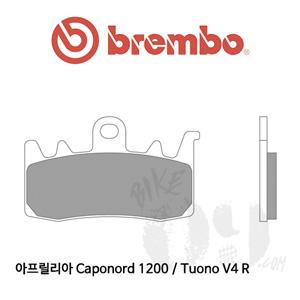 아프릴리아 Caponord 1200 / Tuono V4 R / 브레이크패드 브렘보 신터드 레이싱