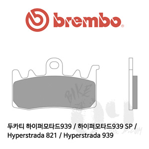 두카티 하이퍼모타드939 / 하이퍼모타드939 SP / Hyperstrada 821 / Hyperstrada 939 / 브레이크패드 브렘보 신터드 레이싱