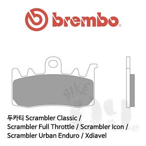 두카티 Scrambler Classic / Scrambler Full Throttle / Scrambler Icon / Scrambler Urban Enduro / Xdiavel / 브레이크패드 브렘보 신터드 레이싱