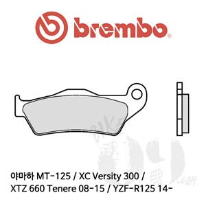 야마하 MT-125 / XC Versity 300 / XTZ 660 Tenere 08-15 / YZF-R125 14- /브레이크패드 브렘보
