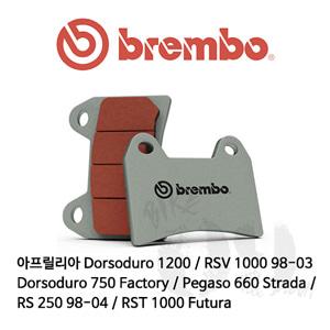 아프릴리아 Dorsoduro 1200 / Dorsoduro 750 Factory / Pegaso 660 Strada / RS 250 98-04 / RST 1000 Futura / RSV 1000 98-03 /브레이크패드 브렘보 신터드 레이싱