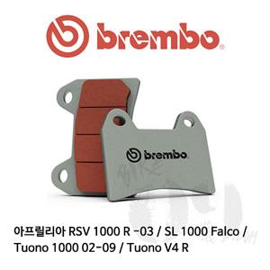 아프릴리아 RSV 1000 R -03 / SL 1000 Falco / Tuono 1000 02-09 / Tuono V4 R /브레이크패드 브렘보 신터드 레이싱