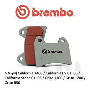 모토구찌 California 1400 / California EV 01-05 / California Stone 01-05 / Griso 1100 / Griso 1200 / Griso 850 /브레이크패드 브렘보 신터드 레이싱