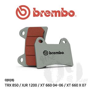 야마하 TRX 850 / XJR 1200 / XT 660 04-06 / XT 660 X 07- /브레이크패드 브렘보 신터드 레이싱
