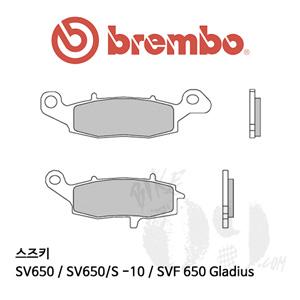 스즈키 SV650 / SV650/S -10 / SVF 650 Gladius / 브레이크패드 브렘보 신터드 스트리트