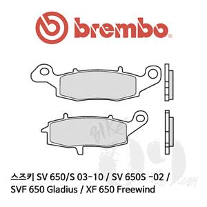 스즈키 SV 650/S 03-10 / SV 650S -02 / SVF 650 Gladius / XF 650 Freewind / 브레이크패드 브렘보 신터드 스트리트