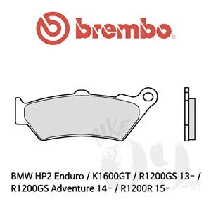 BMW HP2 Enduro / K1600GT / R1200GS 13- / R1200GS Adventure 14- / R1200R 15- / 브레이크패드 브렘보 신터드 스트리트