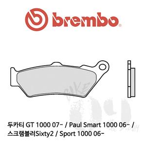 두카티 GT 1000 07- / Paul Smart 1000 06- / 스크램블러Sixty2 / Sport 1000 06- / 브레이크패드 브렘보 신터드 스트리트