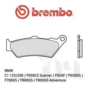 BMW C1 125/200 / F650CS Scarver / F650F / F650GS / F700GS / F800GS / F800GS Adventure / 브레이크패드 브렘보 신터드 스트리트