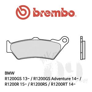 BMW R1200GS 13- / R1200GS Adventure 14- / R1200R 15- / R1200RS / R1200RT 14- / 브레이크패드 브렘보 신터드 스트리트