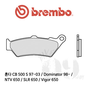 혼다 CB 500 S 97-03 / Dominator 98- / NTV 650 / SLR 650 / Vigor 650 / 브레이크패드 브렘보 신터드 스트리트 07BB0359