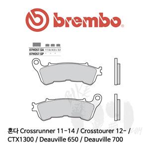 혼다 Crossrunner 11-14 / Crosstourer 12- / CTX1300 / Deauville 650 / Deauville 700 / 브레이크패드 브렘보 신터드 스트리트