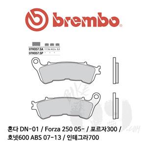 혼다 DN-01 / Forza 250 05- / 포르자300 / 호넷600 ABS 07-13 / 인테그라700 / 브레이크패드 브렘보 신터드 스트리트