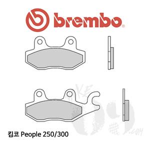 킴코 People 250/300 브레이크패드 브렘보 신터드 레이싱