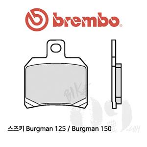 스즈키 Burgman 125 / Burgman 150 / 리어용 브레이크패드 브렘보 신터드 스트리트