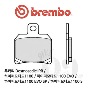 두카티 Desmosedici RR / 하이퍼모타드1100 / 하이퍼모타드1100 EVO / 하이퍼모타드1100 EVO SP / 하이퍼모타드1100 S / 리어용 브레이크패드 브렘보 신터드 스트리트