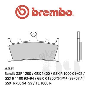 스즈키 Bandit GSF 1200 / GSX 1400 / GSX R 1000 01-02 / GSX R 1100 93-94 / GSX R 1300 하야부사 99-07 / GSX-R750 94-99 / TL 1000 R / 브레이크패드 브렘보 신터드 스트리트