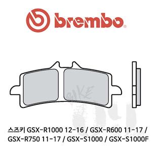 스즈키 GSX-R1000 12-16 / GSX-R600 11-17 / GSX-R750 11-17 / GSX-S1000 / GSX-S1000F / 브레이크패드 브렘보 신터드 스트리트